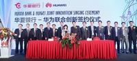 华为与华夏银行签订协议共建未来金融IT