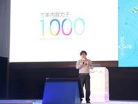 QQ物联毛华:未来物联网让硬件社交起来