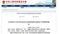 15年禁令解禁 中国主机或已错过黄金期