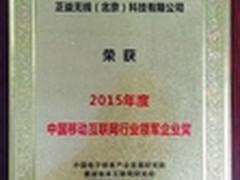 AppCan获中国移动互联网行业领军企业奖
