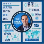 思科新CEO罗卓克:新篇章从今天开启