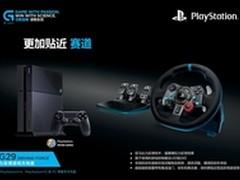 罗技G29携手索尼PS4征战《驾驶俱乐部》
