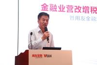 用友金融发布金融业增值税管理平台Vtax