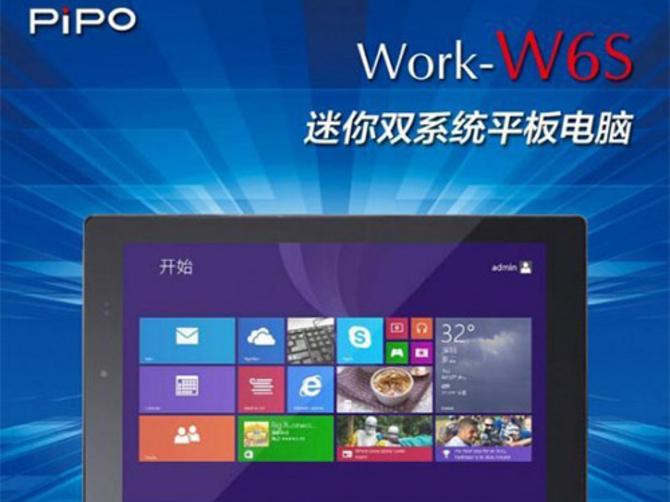 品铂8.9寸双系统平板W6S上市 仅售799元