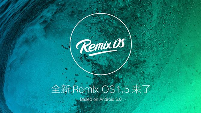 Remix OS 1.5操作系统正式上线
