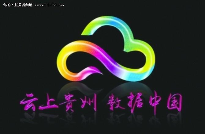 浪潮服务器支撑云上贵州 实现数据互通