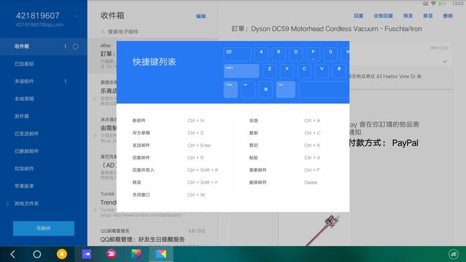 电脑快捷键-快捷键列表-玩转办公体验 Remix OS 1.5版功能揭秘