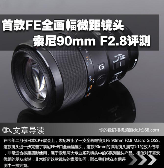 首款FE全幅微距镜头 索尼90mm F2.8评测
