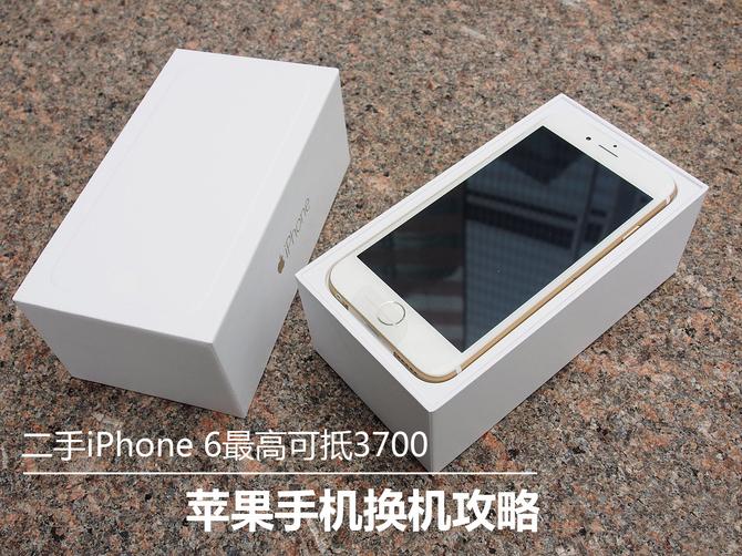 二手iPhone6可抵3700攻略手机换机组件-IT16axure安卓苹果图片