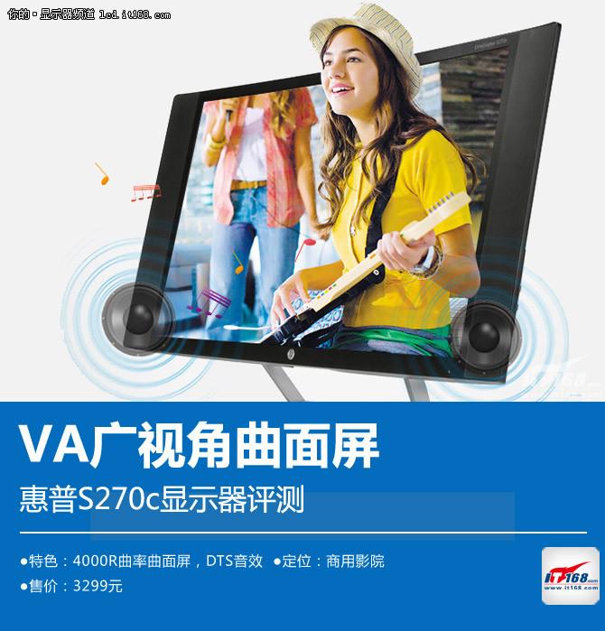 惠普S270c显示器评测