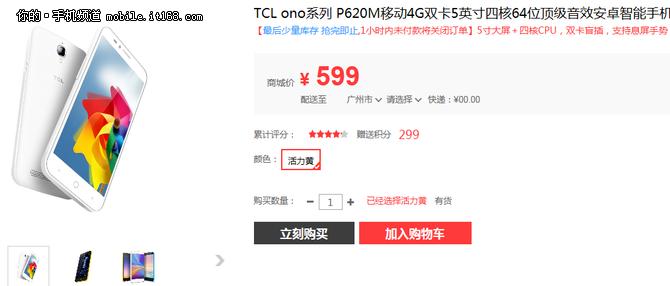 少量库存抢完即止 TCL P620M现售599元