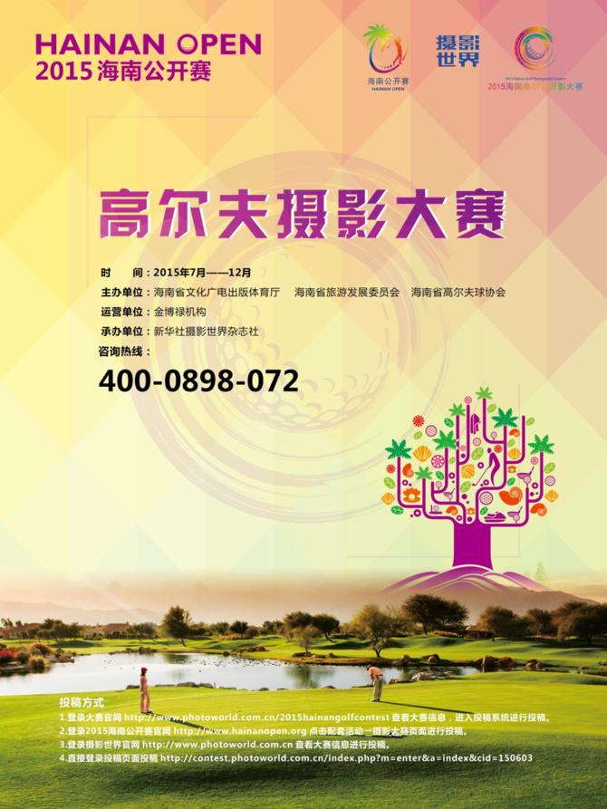 2015海南公开赛高尔夫摄影大赛征稿启事图片