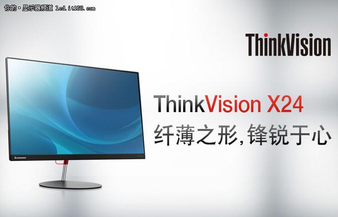 不止于薄 联想ThinkVision X24显示器