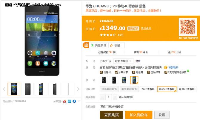 华为P8青春版今日全网最低价 仅1349元