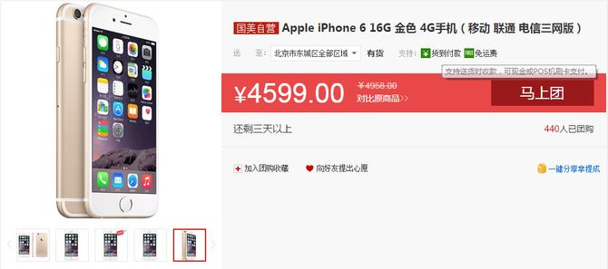 每日行情:iPhone6国行团购价仅4599元