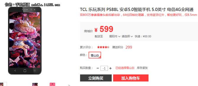 前后双800W摄像头 TCL P588L现售599元
