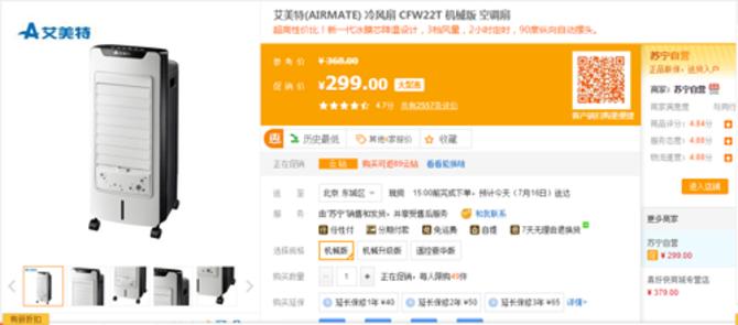 历史低价 艾美特空调扇苏宁易购仅299元