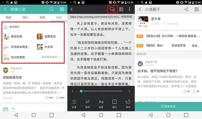 三大手机浏览器比拼:看小说 哪家强?