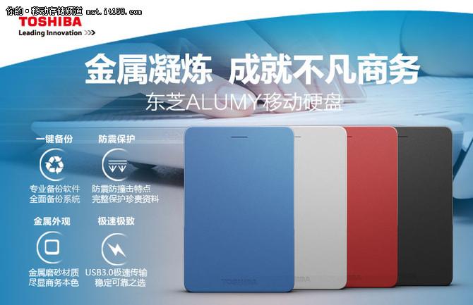 东芝CANVIO ALUMY移动硬盘-包装&盘体