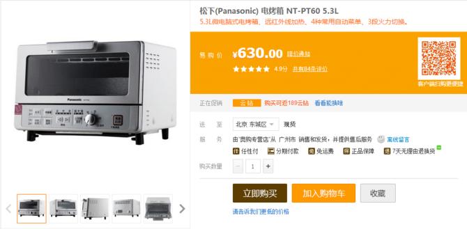 历史最低价 松下电烤箱苏宁易购仅630