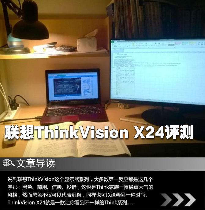 23.8寸ThinkVision X24纤薄显示器评测