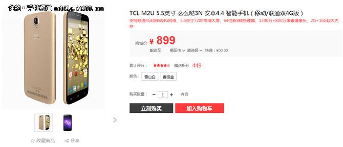 搭载5.5寸全高清屏 TCL么么哒3N售899元