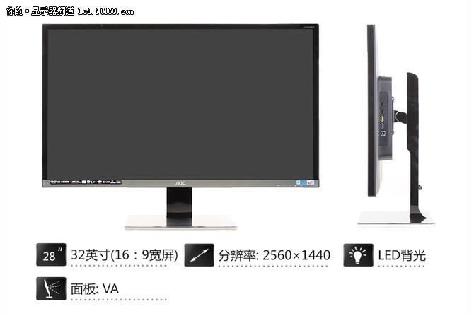 大有讲究 AOC LV323HQPX显示器外观解析