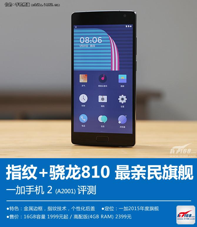 1999元骁龙810+指纹识别 一加手机2评测