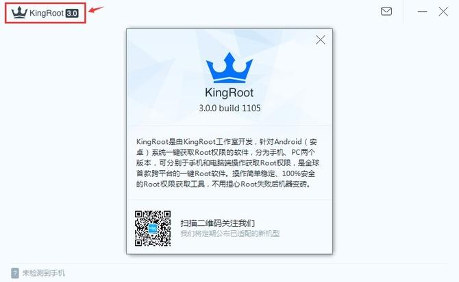 root速度提升kingroot
