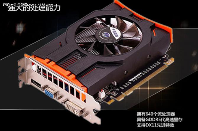 超高性价比显卡精影GTX650仅售408元