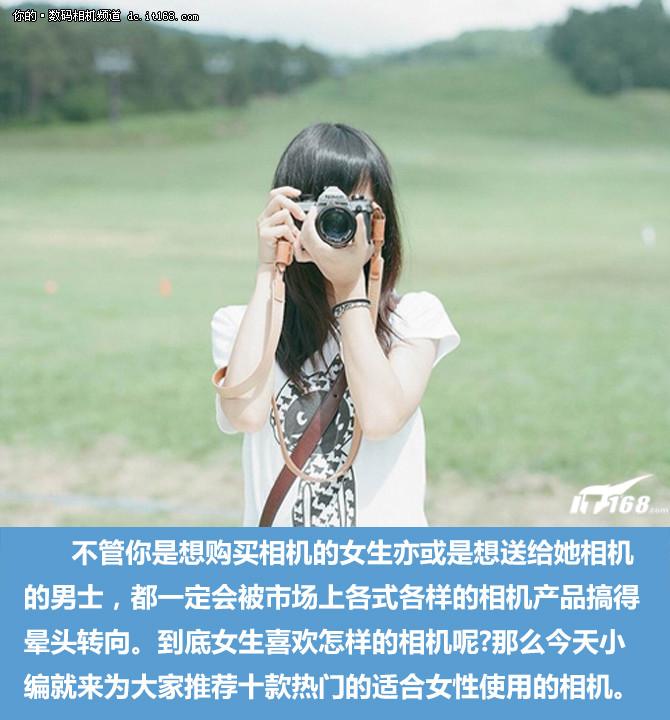 七夕将至 适合女生使用的时尚相机TOP10