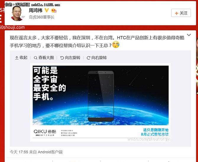 周鸿祎否认入股HTC 奇酷新机8月将发布