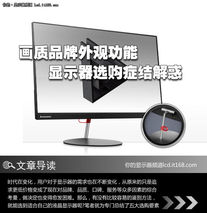 画质品牌外观功能 显示器选购症结解惑