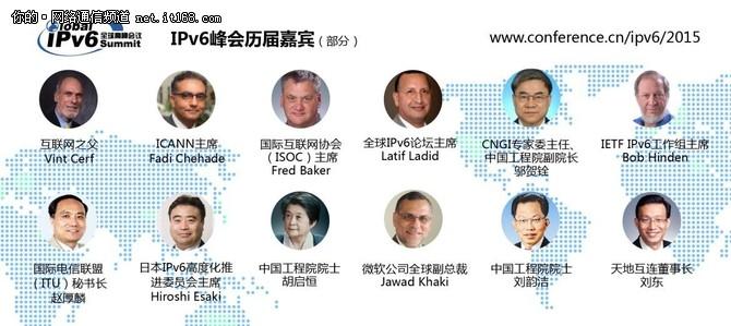 全球IPv6:15届峰会见证中国IPv6进程