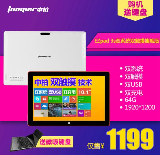 购机送磁吸键盘 中柏EZpad3s旗舰版热卖