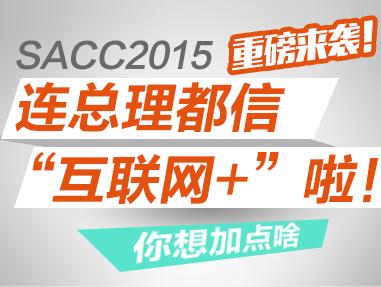 """SACC2015:连总理都信""""互联网+""""啦!"""