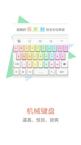 搜狗输入法iPhone版V3.1全新上线