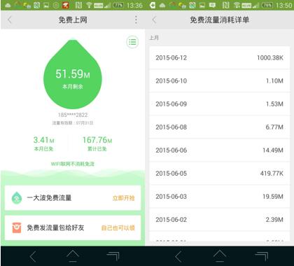 免流量惠生活360手机浏览器6.9.9.2评测