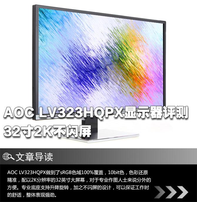 32寸2K不闪屏 AOC LV323HQPX显示器评测
