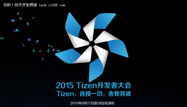 商机重重!2015Tizen深圳开发者大会约起