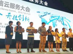网宿科技获得工业云服务大奖