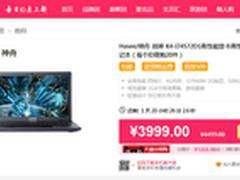 独显+i7四核 神舟战神K4聚划算仅售3999