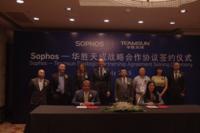 Sophos与华胜天成正式签署战略合作协议