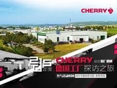 品尝原厂樱桃 2015 CHERRY德国工厂行