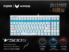 第一把87全无冲背光键盘 雷柏V500S图赏