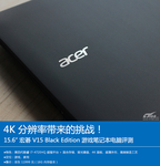 4K屏幕的挑战 宏�V15 BE版游戏本评测