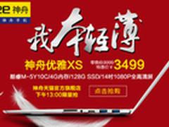 比MacBook还薄 神舟优雅超极本仅3499元