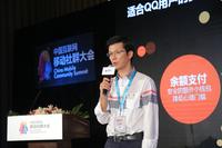 腾讯王少君:QQ钱包连接消费闭环