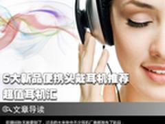 超值耳机汇 5大新品便携头戴耳机推荐