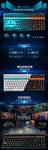锐不可当 雷柏V500机械键盘仅售199元